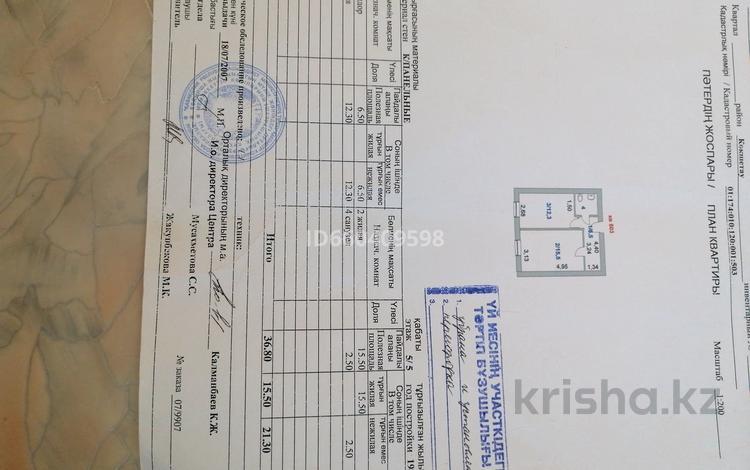 1-комнатная квартира, 36 м², 5/5 этаж, улица Ыбырая Алтынсарина 30 за 6.5 млн 〒 в Кокшетау
