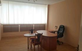 Офис площадью 46 м², Академика Сатпаева 65 — Естая за 120 000 〒 в Павлодаре