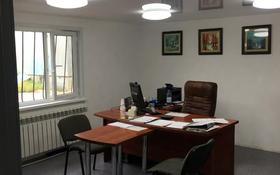 Офис площадью 280 м², Школьная 2В за 300 000 〒 в