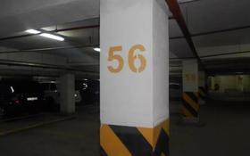 парковочное место за 1.6 млн 〒 в Алматы, Алмалинский р-н