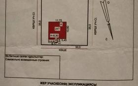 5-комнатный дом, 280 м², 10 сот., 10-й микрорайон 3 — 1 сектор за 28 млн 〒 в Капчагае