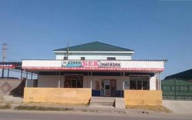 Магазин площадью 100 м², Валиханова 10/1 — Ауезова за 13.9 млн 〒 в Капчагае