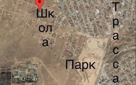 Участок 8 соток, мкр Достык за 4 млн 〒 в Шымкенте, Каратауский р-н