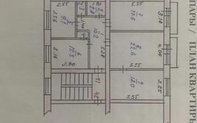 4-комнатная квартира, 95.4 м², 3/4 этаж, Касымканова 25 за ~ 26.5 млн 〒 в Костанае
