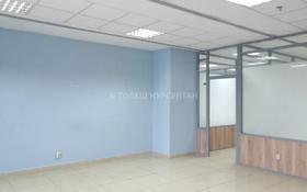 Офис площадью 60 м², Кенесары 40 за 170 000 〒 в Нур-Султане (Астана), Алматы р-н