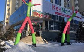 Бутик площадью 25 м², Кенесары 51 — Иманбаевой за 4 000 〒 в Нур-Султане (Астана), р-н Байконур