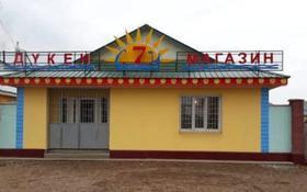 Магазин площадью 84 м², Село Узынагаш за 18.5 млн 〒