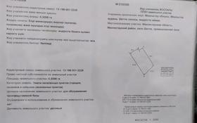 Промбаза 3098 соток, Өндірістік аймақ за 13 млн 〒 в Шетпе