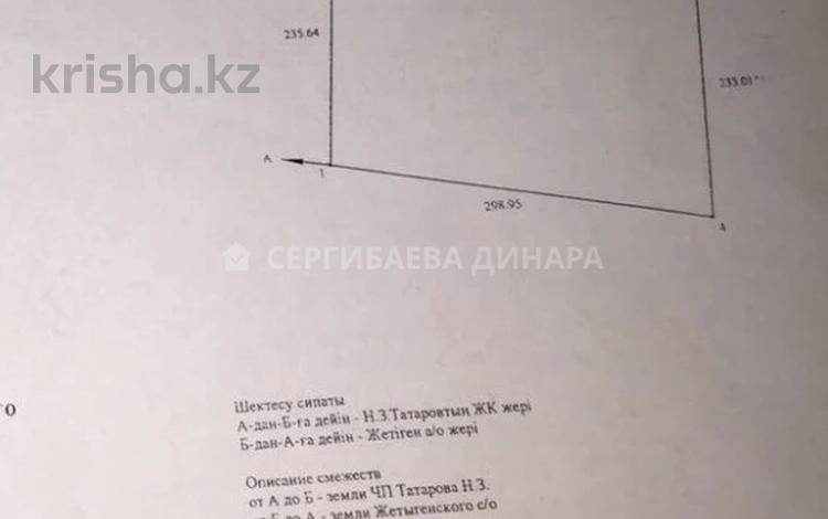 Участок 7 га, Село Комсомол, К. Кошелекова за 85 млн 〒