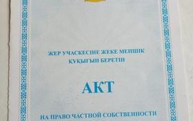 Участок 10 соток, Есильский район Е 165 за 7.5 млн 〒 в Ильинке