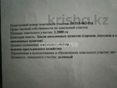 Участок 2.2 га, Кольсай за 50 млн 〒 в Алматинской обл.
