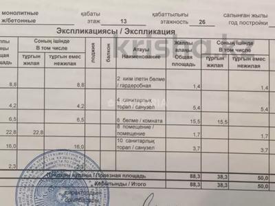 2-комнатная квартира, 90 м², 13 этаж, Динмухамеда Кунаева — Акмешит за 33.6 млн 〒 в Нур-Султане (Астана), Есиль р-н — фото 12
