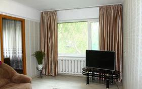 3-комнатная квартира, 60 м² посуточно, Бурова 47 за 12 000 〒 в Усть-Каменогорске
