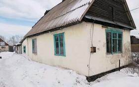1-комнатный дом, 55 м², 14 сот., Моторного 14 за 3.5 млн 〒 в Усть-Каменогорске