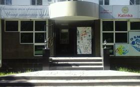 Офис площадью 55 м², Назарбаева — Казахстанская за 120 000 〒 в Талдыкоргане