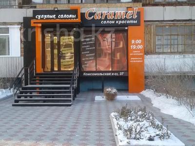 Действующий Салон Красоты за 29.5 млн 〒 в Усть-Каменогорске — фото 12