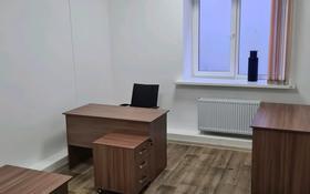 Офис площадью 21 м², Брусиловского 167 — Шакарима за 70 000 〒 в Алматы