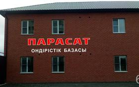 Офис площадью 25 м², Пожарского 42а — Санкибай батыра за 40 000 〒 в Актобе, Новый город