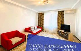 2-комнатная квартира, 80 м², 3/9 этаж посуточно, Жарбосынова 71 за 15 000 〒 в Атырау
