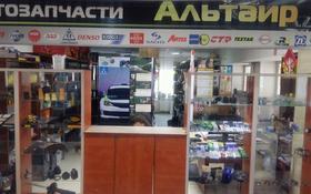 Бутик площадью 45 м², улица Генерала Дюсенова 119 за 6 млн 〒 в Павлодаре