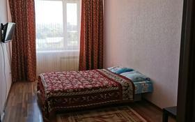 1-комнатная квартира, 45 м², 4/6 этаж посуточно, Фролова 65 — Алтынсарина за 6 000 〒 в Костанае