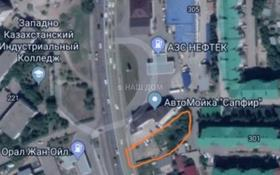 участок под ларек фаст-фуд, цвеиы за 50 000 〒 в Уральске