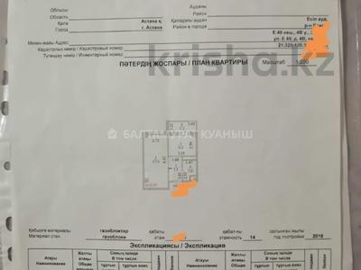 1-комнатная квартира, 40 м², 11/14 этаж, Туран за ~ 13.6 млн 〒 в Нур-Султане (Астана), Есиль р-н — фото 12