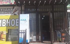 Магазин площадью 50 м², мкр Шугыла 341 за 200 000 〒 в Алматы, Наурызбайский р-н