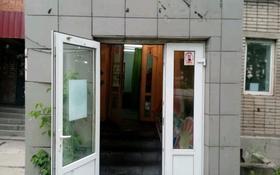 Магазин площадью 28.5 м², улица Антона Чехова 5 за 10 млн 〒 в Усть-Каменогорске