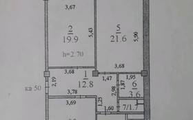 """3-комнатная квартира, 87.9 м², 5/5 этаж, Рахимбаева 27 """"Б"""" за 22 млн 〒 в"""
