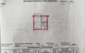 1-комнатная квартира, 32.4 м², 4/6 этаж, Макаренко 34 за 5.8 млн 〒 в Актобе