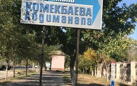 Участок 8 соток, Микрорайон Кайтпас-1 88 — Комекбаев за 15.5 млн 〒 в Шымкенте