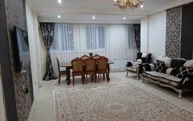 3-комнатная квартира, 128.5 м², 11/20 этаж, Калдаякова за 35 млн 〒 в Нур-Султане (Астана)