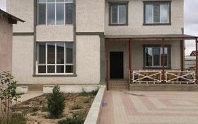 6-комнатный дом посуточно, 200 м², Баскудык, ул.Бастау за 50 000 〒 в Актау