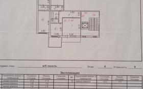 4-комнатная квартира, 80 м², 8/9 этаж, проспект Алашахана 32 за 17 млн 〒 в Жезказгане