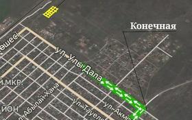 Участок 10 соток, Косши 20 микрорайон — Улы дала за 2.7 млн 〒 в Косшы