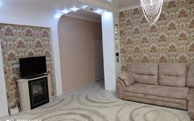 3-комнатная квартира, 92.4 м², 7/10 этаж помесячно, проспект Аль-Фараби 5 кв. 36 за 200 000 〒 в Костанае