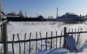 Участок 10 соток, Динмухамеда Конаева 42 за 4 млн 〒 в Петропавловске