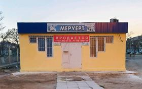 Магазин площадью 48 м², 7 район жд вокзала — Между домами 13 и 23 за 7.5 млн 〒 в Актау