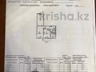 3-комнатная квартира, 65.7 м², улица Чайковского 34 за 23 млн 〒 в Алматы, Жетысуский р-н