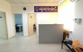 Офис площадью 56 м², Ханов Керея и Жанибека 12/1 за 230 000 〒 в Нур-Султане (Астана), Есиль р-н