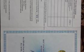 Участок 10 соток, Казыгурт 18 — Атшабар за 4 млн 〒 в Таразе