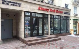 Магазин площадью 71.6 м², Абылай Хана (Коммунистическая) 115 — Кабанбай батыра за 900 000 〒 в Алматы, Алмалинский р-н
