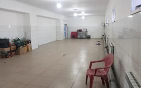 Помещение площадью 110 м², Шоссе Алаш 39А за 3 500 〒 в Нур-Султане (Астана), р-н Байконур