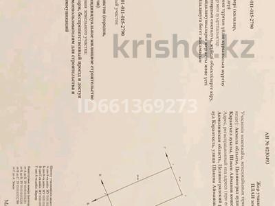 5-комнатный дом, 360 м², 12 сот., Шакена айманова 13 за 16.5 млн 〒 в Караоткеле — фото 6