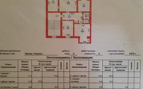 5-комнатная квартира, 88.5 м², 4/5 этаж, проспект Каныша Сатпаева 32 за 25 млн 〒 в Атырау