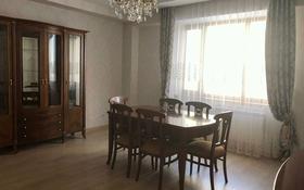 4-комнатная квартира, 135 м², 3/6 этаж, Кабанбай батыра 7/1 за 55 млн 〒 в Нур-Султане (Астана), Есиль р-н