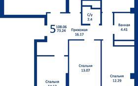 5-комнатная квартира, 108 м², 2/22 этаж, мкр Юго-Восток, Волочаевская за 27 млн 〒 в Караганде, Казыбек би р-н