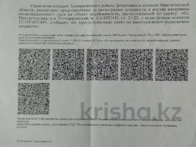Участок 10 га, С.Шапагатова за 3.5 млн 〒 — фото 2