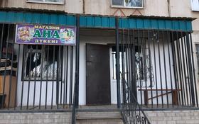 Магазин площадью 70 м², Турар рыскулов 18 — Пожарский за 9 млн 〒 в Актобе